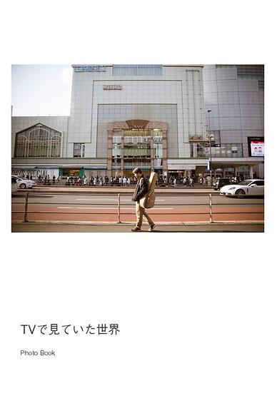 Photo Book「TVで見ていた世界」