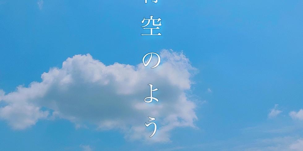 12ヶ月連続配信リリース第7弾『青空のように』リリース記念ワンマンライブ