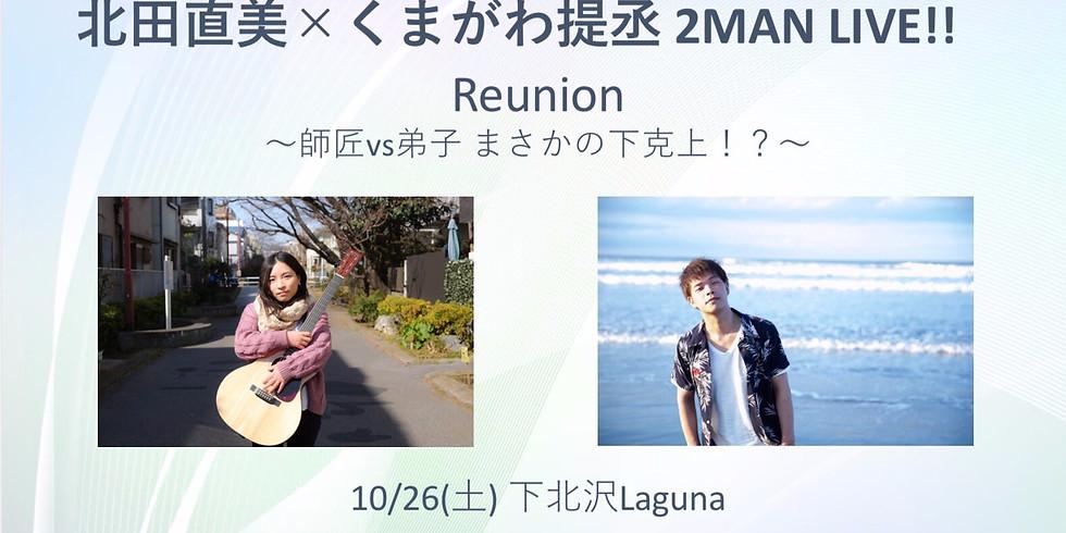 Reunion〜師匠vs弟子まさかの下剋上!?〜