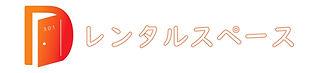 レンタルスペースロゴ入稿データ_page-0001.jpg