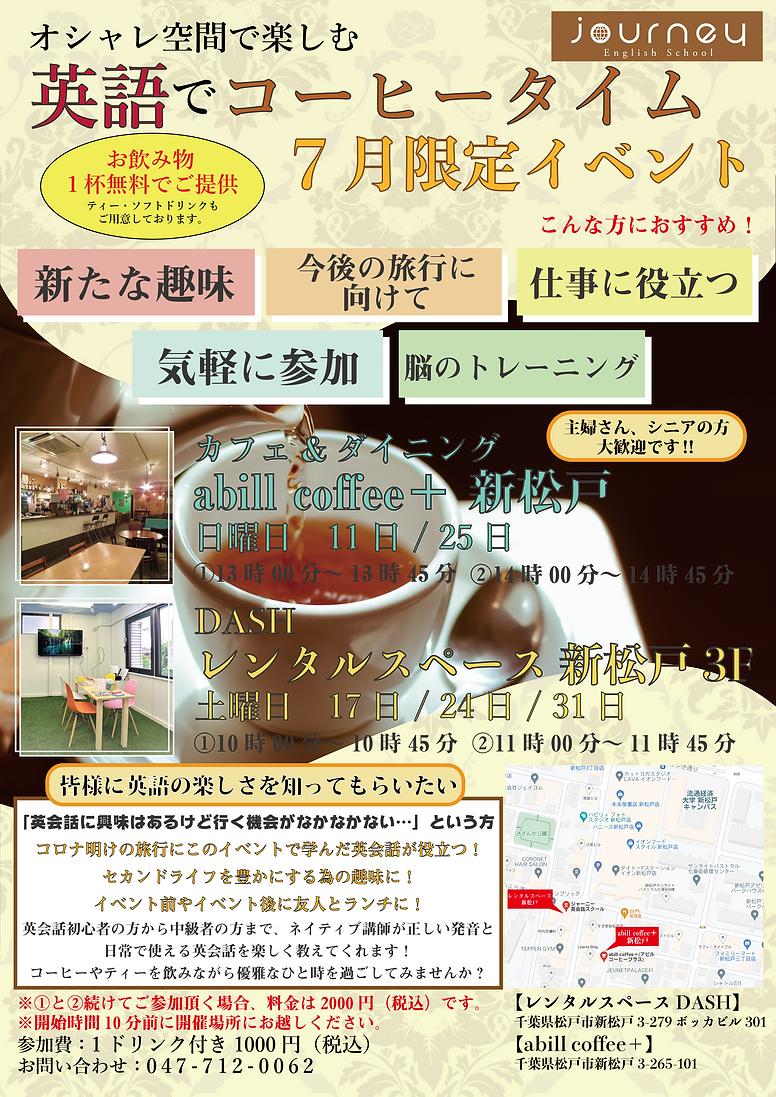 英語でコーヒータイムA4.png