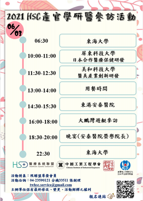 2021HSC產官學研醫參訪活動.png