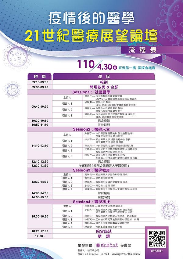 1100430清華大學醫療論壇海報.jpg