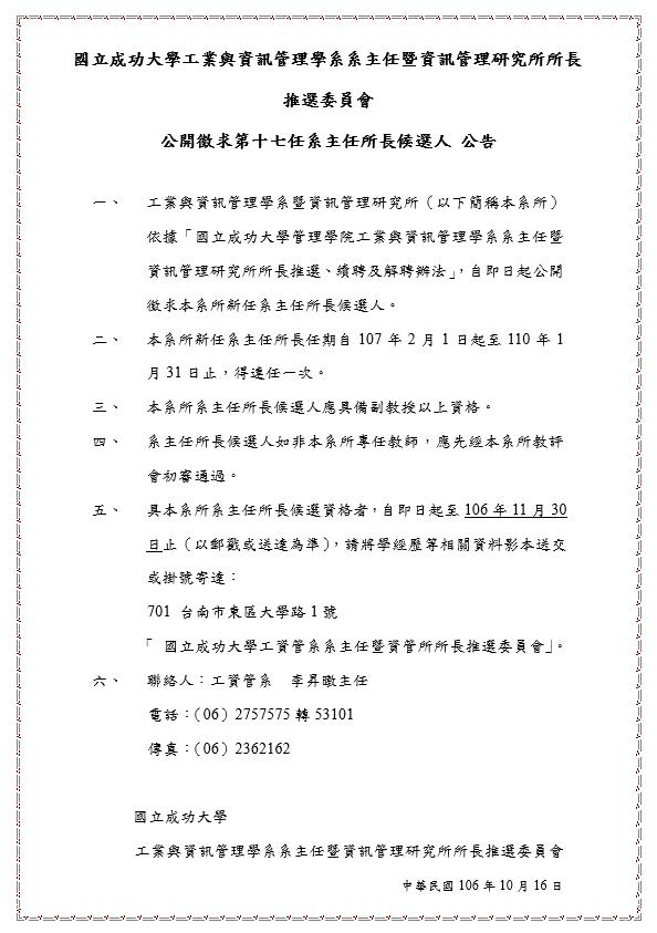 公開徵求第十七任系主任所長候選人公告.PNG