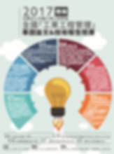 2017全國「工業工程與管理」大學生專題論文與技術報告競賽.PNG