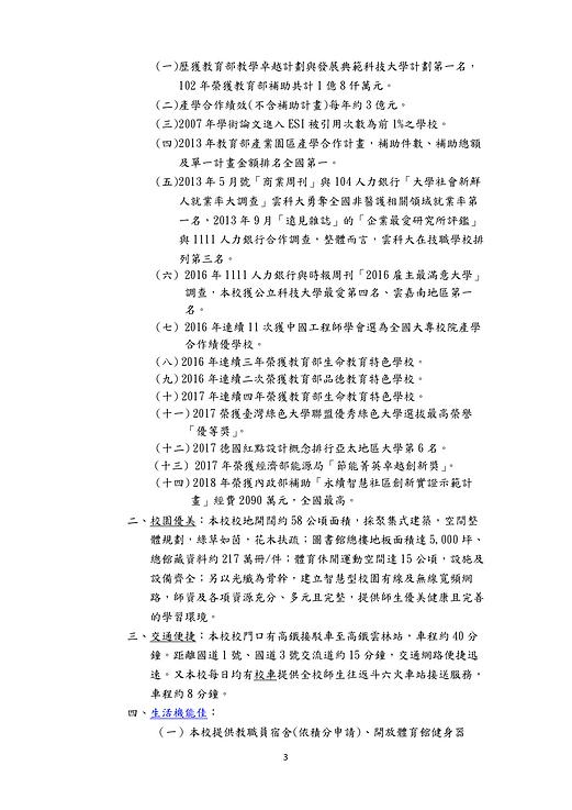 10904國立雲林科技大學109學年度第2學期師資公告3.png