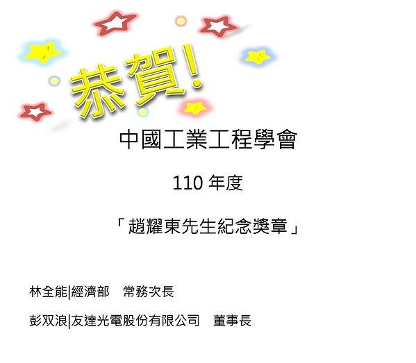 110年度當選公告趙耀東先生紀念獎章.jpg