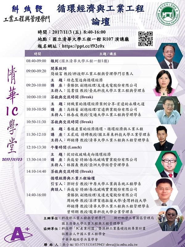 宣傳海報_循環經濟與工業工程研討會議程final_20170929.jpg