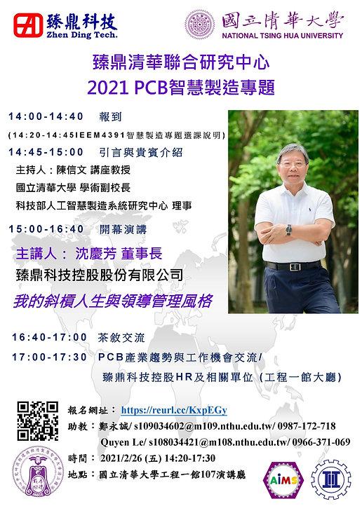 2021 臻鼎清華研究中心 PCB智慧製造專題_20210226_final.j