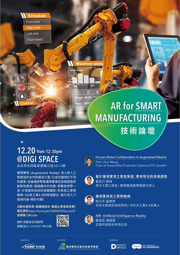 AR for Smart Manufacturing.png