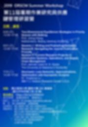 第十一屆2019ORSCM-poster.png