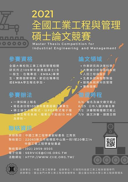 2021碩士論文競賽海報.png