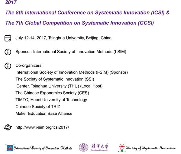 2017第八屆國際系統性創新研討會(ICSI)及第七屆全球創新專案競賽(GCSI