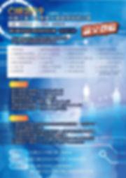 CIIE2019研討會海報_0830.jpg