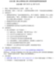 國立台灣科技大學工業管理系徵聘專案教師啟事.PNG