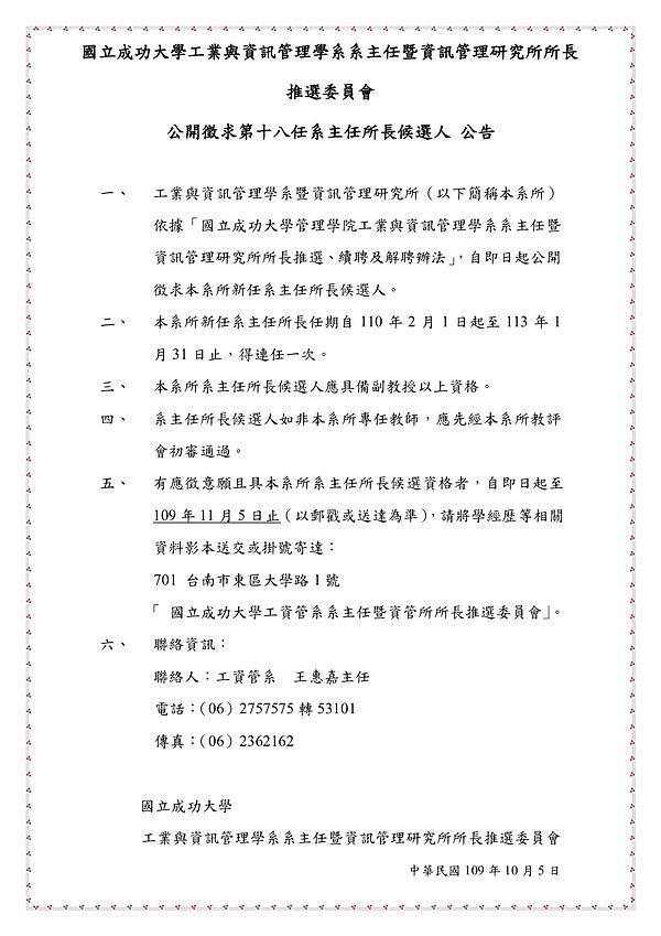 109工資管系新任系主任所長推選委員會公告v1.png