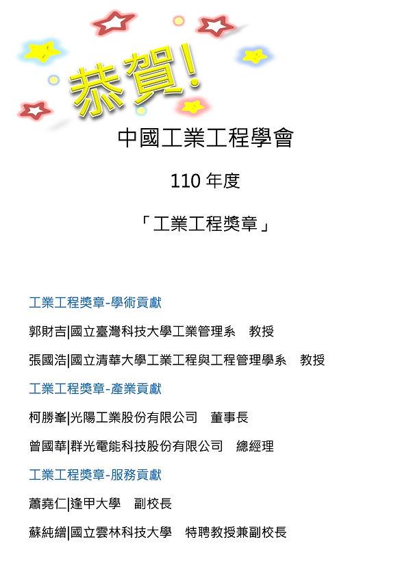 110年度當選公告工業工程獎章.jpg