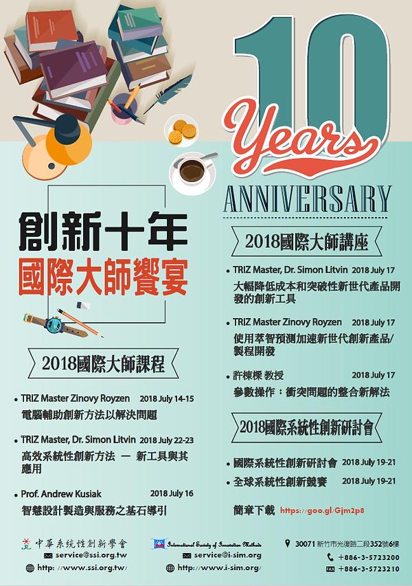 創新十年國際大師饗宴.png