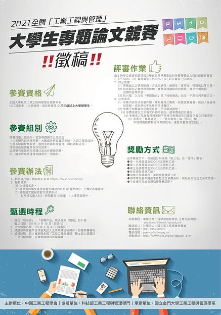 2021全國「工業工程與管理」大學生專題論文競賽(海報).png