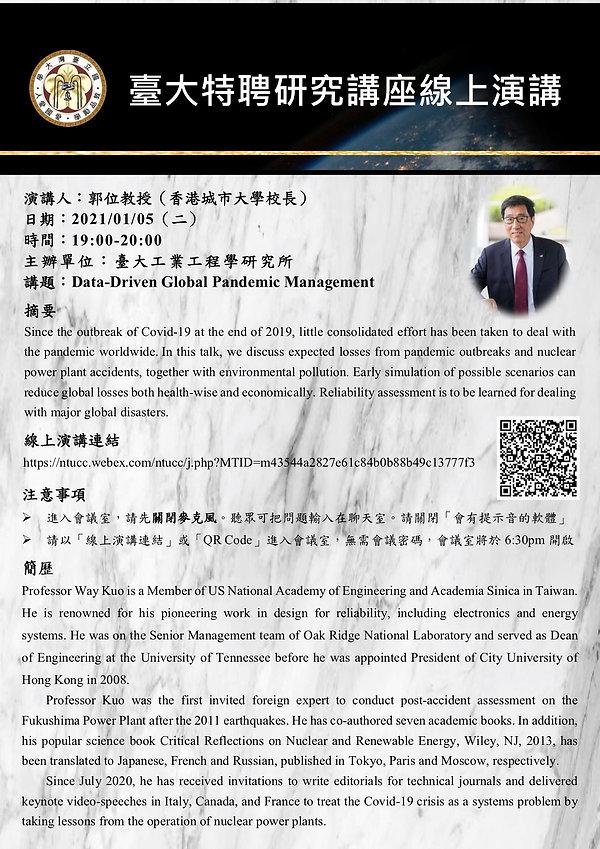 特聘研究講座─香港城市大學郭位校長線上論壇演講.jpg