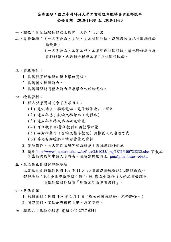 107.11.08聘專案教師.png