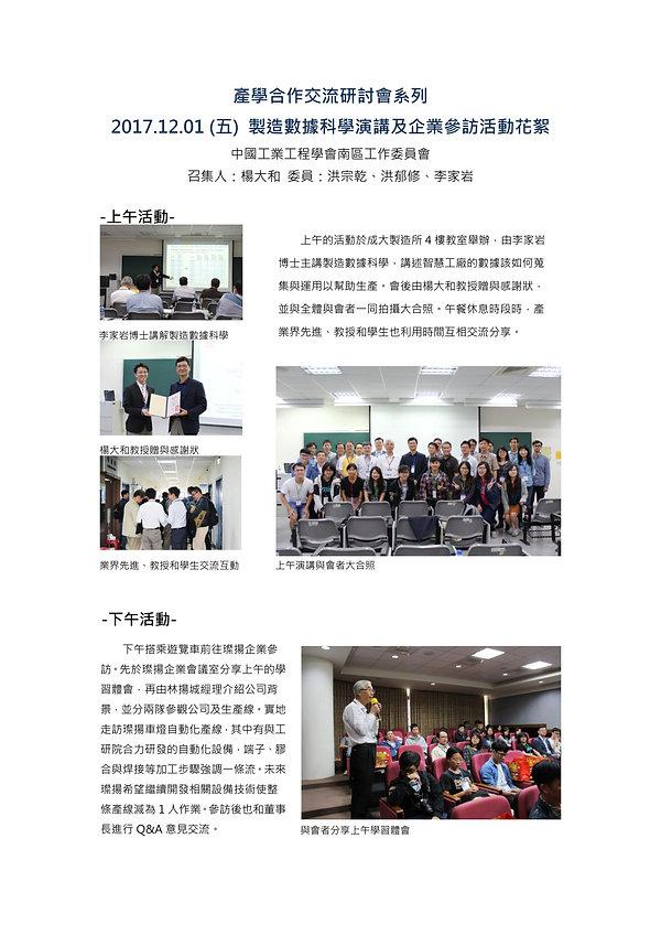 產學合作交流研討會系列-製造數據科學演講及企業參訪花絮_01.jpg