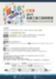 2019大學生論文競賽_印刷版本.png