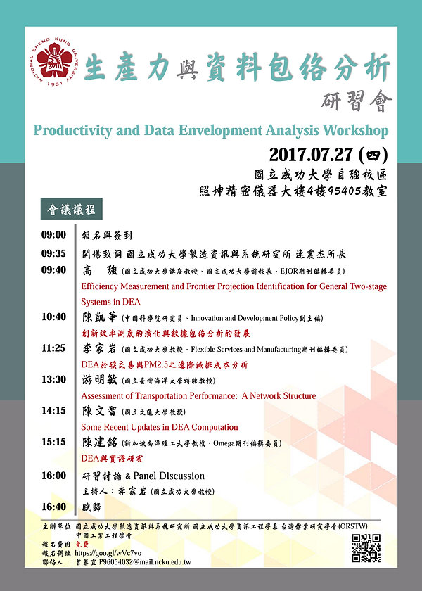20170717_生產力與資料包絡分析研習會.jpg