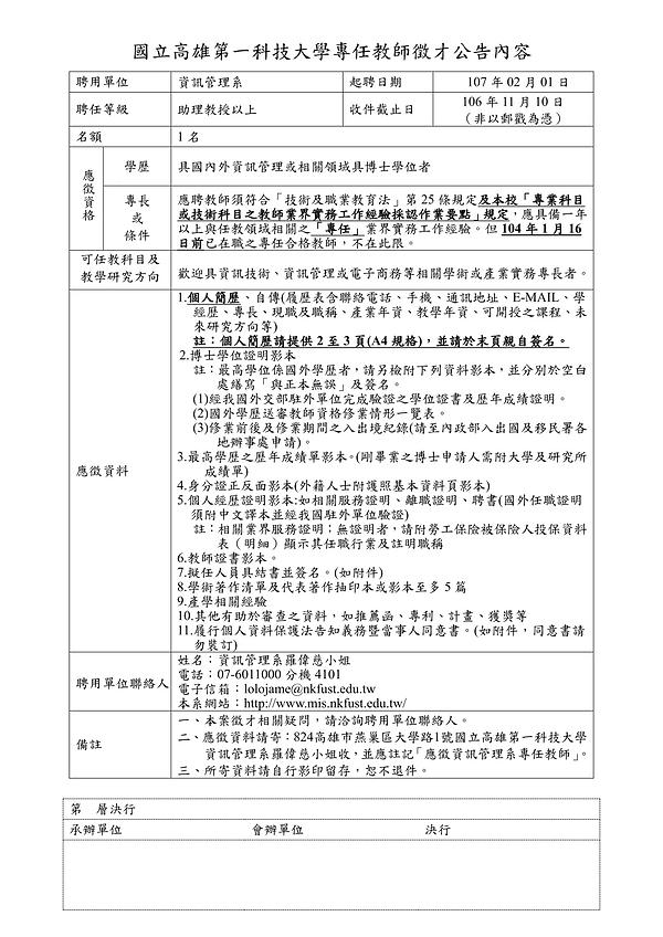 徵聘專任教師公告_01.png