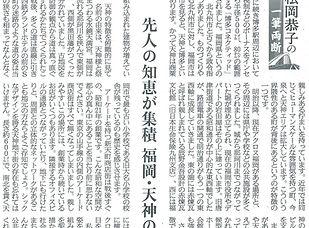 200203_産経コラム(A4).jpg