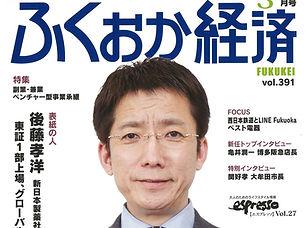 213月号_ふくおか経済_ページ_1.jpg
