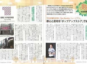 2010号_財界九州「ONEKYUSHUミュージアム」.jpg