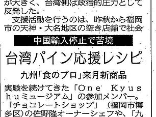 210420_西日本新聞_台湾パイン_トリミング.jpg