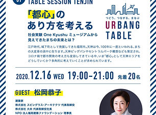 urbangtable