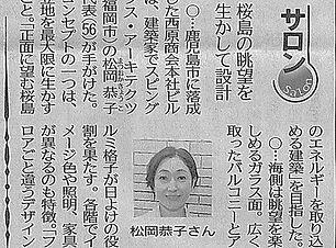 2020年12月9日「南日本新聞」.jpg