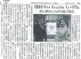 200907_産経新聞_OneKyushuミュージアム.jpg