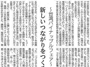 210607_産経コラム.jpg