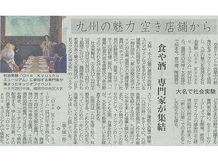 200907_西日本新聞(カラー).jpg