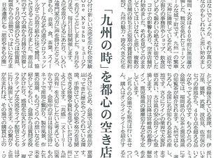 200907_産経コラム_「九州の時」を都心の空き店舗で.jpg