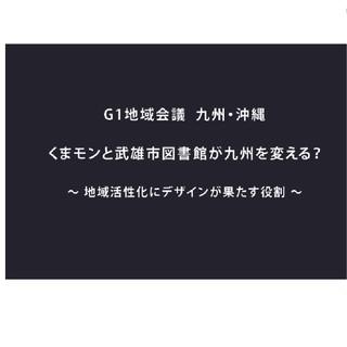 「くまモンと武雄市図書館が九州を変える?〜地域活性化にデザインが果たす役割〜」