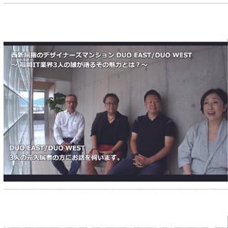 西新屈指のデザイナーズマンション DUO EAST/DUO WEST