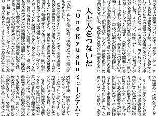 201207_産経コラム(A4)_JPG修正版.jpg