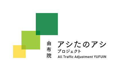 ashitanoashiproject_logo.jpg