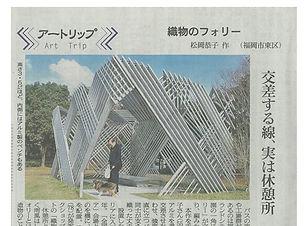 191224_朝日新聞.jpg