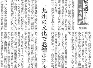 産経新聞コラム.jpg
