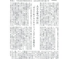 201207_産経コラム(A4)_人と人をつないだ「OneKyushuミュージア