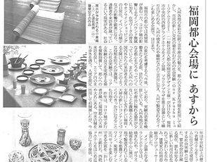 産経新聞記事.jpg