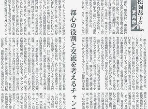 200629_産経コラム(A4).jpg