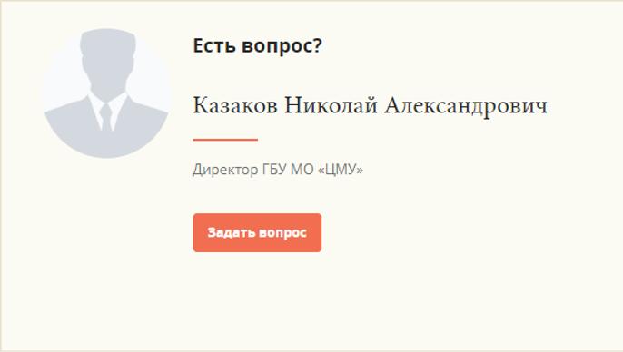 вопрос.png