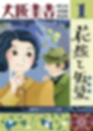 hanayome-shoei1024.jpg